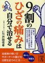 【1000円以上送料無料】9割のひざの痛みは自分で治せる/戸田佳孝