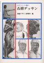 石膏デッサン/視覚デザイン研究所編集室【1000円以上送料無料】