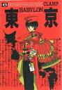 Rakuten - 東京BABYLON A save Tokyo city story 6/CLAMP【1000円以上送料無料】