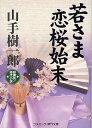 若さま恋桜始末 超痛快!時代小説/山手樹一郎【1000円以上送料無料】