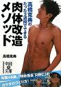 【後払いOK】【1000円以上送料無料】高橋克典のたった3週間でできる肉体改造メソッド/高橋克典