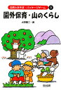 園外保育・山のくらし/水野豊二【1000円以上送料無料】