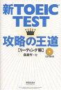 新TOEIC TEST攻略の王道 リーディング編/森勇作【1000円以上送料無料】