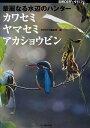 【1000円以上送料無料】華麗なる水辺のハンターカワセミ・ヤマセミ・アカショウビン/BIRDER編集部