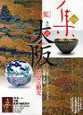 集 古美術名品〈集〉 Vol.48(2011)【1000円以上送料無料】