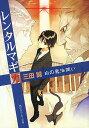 レンタルマギカ 白の魔法使い/三田誠【1000円以上送料無料】