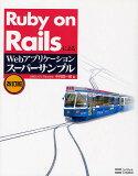 【お買い物マラソンで使える100クーポン配布中!】Ruby on RailsによるWebアプリケーション・スーパーサンプル/中村真一郎【後払いOK】【1000以上】【02P08Feb15】