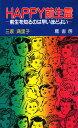 書, 雜誌, 漫畫 - Happy前生霊 前生を知るのは早いほどよい/三家満里子【1000円以上送料無料】
