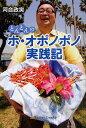 とんとんのホ・オポノポノ実践記/河合政実【1000円以上送料無料】