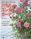バラのコンテナガーデン 簡単に美しく咲かせる【1000円以上送料無料】