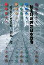 送料無料/都市対地方の日本政治 現代政治の構造変動/白鳥浩
