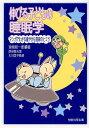 伸びる子どもの睡眠学 マンガでわかる健やかな発育のヒミツ/宮...