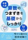 中学入試算数のつまずきを基礎からしっかり〈図形〉【1000円以上送料無料】