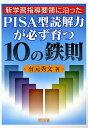 新学習指導要領に沿ったPISA型読解力が必ず育つ10の鉄則/有元秀文【1000円以上送料無料】