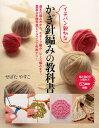 送料無料/イチバン親切なかぎ針編みの教科書 基本の編み方から、モチーフ編み・ビーズ編みまで、豊富な手順写真とイラストで失敗ナシ! 編み目記号と編み方63種類掲載/せばたやすこ