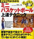 DVDでよくわかるミニバスケットボール上達テクニック【1000円以上送料無料】