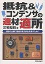 送料無料/抵抗&コンデンサの適材適所 回路の仕様に最適な電子部品を選ぶために/三宅和司