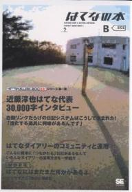 はてなの本 Hatena diary & hatena antenna perfect guide book!/田口和裕【1000円以上送料無料】