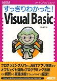 【後払いOK】【1000以上】すっきりわかった!Visual Basic/日向俊二
