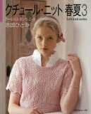 Let's knit series【1000日元以上】kuchuru?针织品春夏3/志田Hitomi[Let's knit series【1000円以上】クチュール?ニット春夏 3/志田ひとみ]