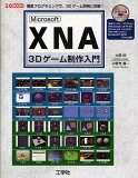 Microsoft XNA 3Dゲーム制作入門 簡単プログラミングで3Dゲーム開発に挑戦!/大西武/小野寺優一【後払いOK】【2500以上】