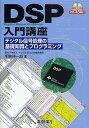 DSP入門講座 デジタル信号処理の基礎知識とプログラミング/生駒伸一郎【1000円以上送料無料】