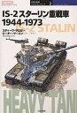 IS-2スターリン重戦車 1944-1973/スティーヴ・ザロガ/高田裕久【1000円以上送料無料】