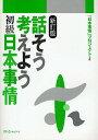 話そう考えよう初級日本事情/「日本事情」プロジェクト【1000円以上送料無料】