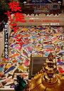 疾走するアジア 現代アートの今を見る 通信アジア 中国、インド、中近東そして日本/南條史生【1000円以上送料無料】