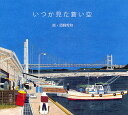 いつか見た蒼い空/須飼秀和【1000円以上送料無料】