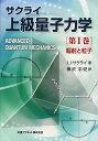 サクライ上級量子力学 第1巻/J.J.サクライ/樺沢宇紀【1000円以上送料無料】
