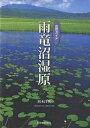 雨竜沼湿原/岡本洋典【1000円以上送料無料】