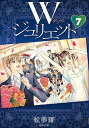 W(ダブル)ジュリエット 第7巻/絵夢羅【1000円以上送料無料】