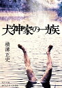 犬神家の一族/横溝正史【1000円以上送料無料】