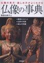 仏像の事典 仏像の見方・楽しみ方がよくわかる【1000円以上送料無料】