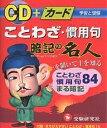 ことわざ・慣用句暗記の名人 CD+カード/総合学習指導研究会...