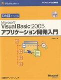 ひと目でわかるMicrosoft Visual Basic 2005アプリケーション開発入門/上岡勇人【後払いOK】【1000以上】