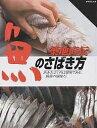 魚のさばきかた【1000円以上送料無料】