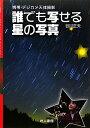 誰でも写せる星の写真 携帯・デジカメ天体撮影/谷川正夫【後払いOK】【1000円以上送料無料】