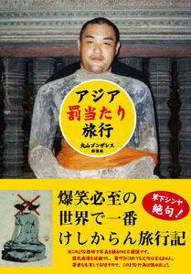 アジア『罰当たり』旅行/丸山ゴンザレス【1000円以上送料無料】