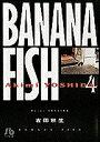送料無料/Banana fish 4/吉田秋生