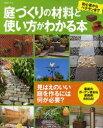 送料無料/庭づくりの材料と使い方がわかる本 初心者からベテランまで