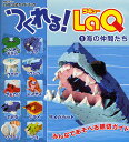 つくれる!LaQ 1 海の仲間たち【1000円以上送料無料】