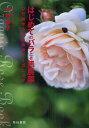 はじめてのバラこそ無農薬 ひと鉢からの米ぬかオーガニック/小竹幸子【1000円以上送料無料】