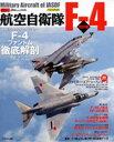 航空自衛隊F−4【1000円以上送料無料】