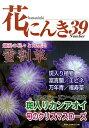 送料無料/花にんき ナンバー39