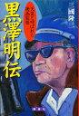 黒沢明伝 天皇と呼ばれた映画監督/三國隆三【1000円以上送料無料】