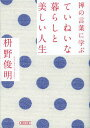 送料無料/禅の言葉に学ぶていねいな暮らしと美しい人生/枡野俊明