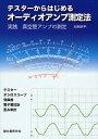 送料無料/テスターからはじめるオーディオアンプ測定法 実践真空管アンプの測定 テスター オシロスコープ 発振器 電子電圧計 歪み率計/加銅鉄平