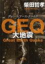 送料無料/GEQ(グレート・アース・クエイク) 大地震/柴田哲孝